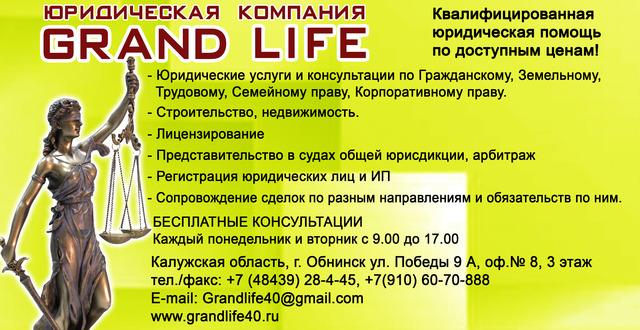 автоюрист обнинск бесплатные консультации