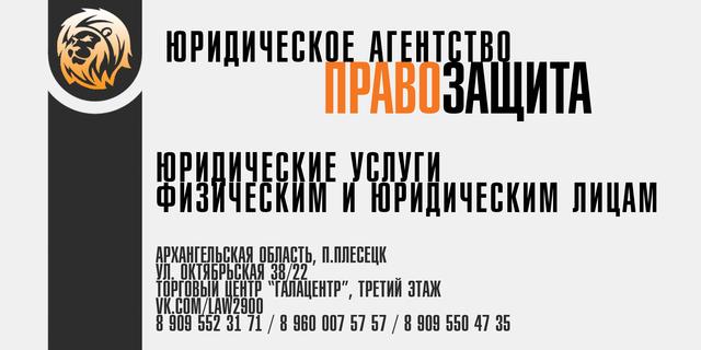 Юристы адвокаты архангельск телефон адрес