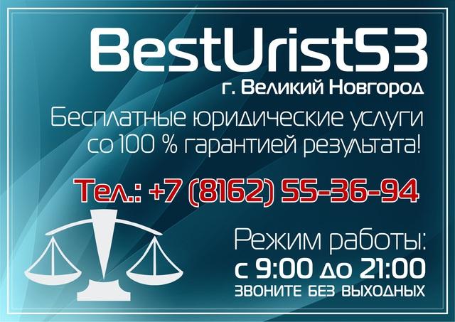 Консультация юриста по жилищному вопросу в г.железногорске красноярb взыскание ущерба при ДТП Карамзина улица